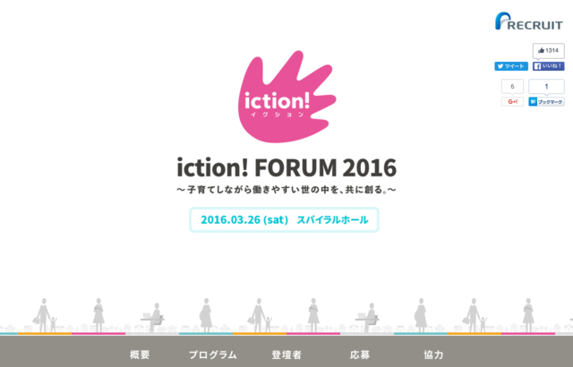 iction  FORUM 2016