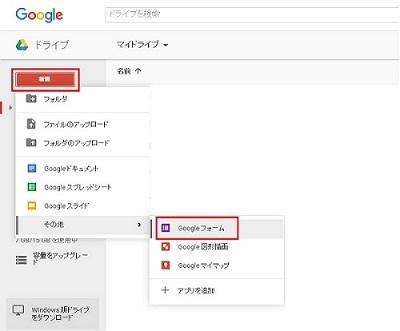 左上の「新規」→「その他」→「Googleフォーム」を...