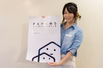 橋本咲子(PAPAMO代表)