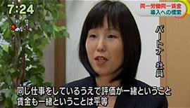NHKニュース おはよう日本 特集ダイジェスト「成長に...