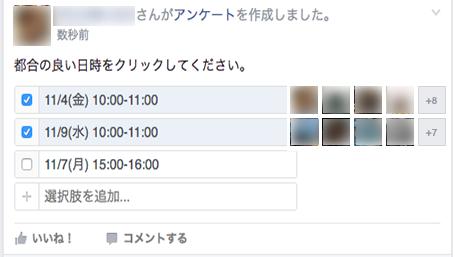 アンケート機能を使い、選択肢として候補日時を設定します。