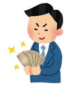 お金を見つめてニヤけている男性のイラスト | かわいいフリー素材集 いらすとや (8230)
