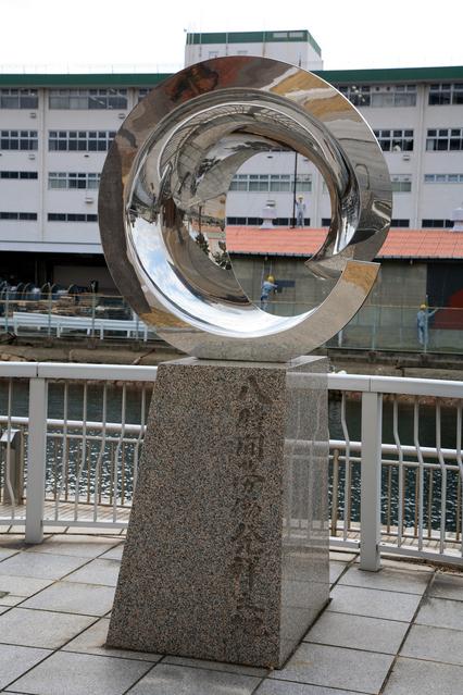 「8時間労働発祥之地」の碑