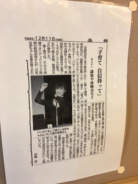 自分の記事が産院に掲示されていました。