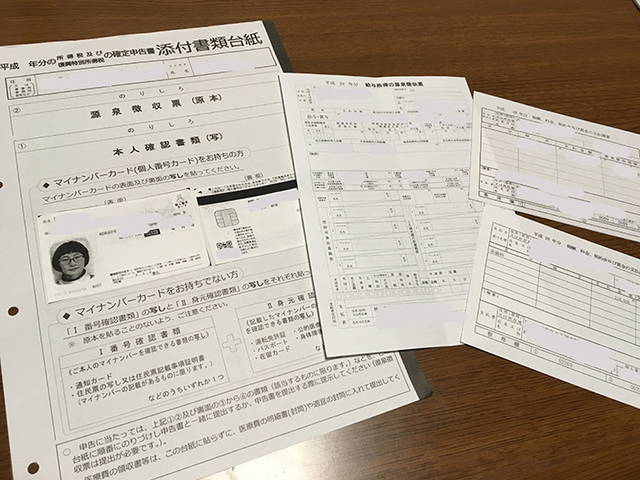 桧原さんより提供していただいた実際の申告書Bと添付書類