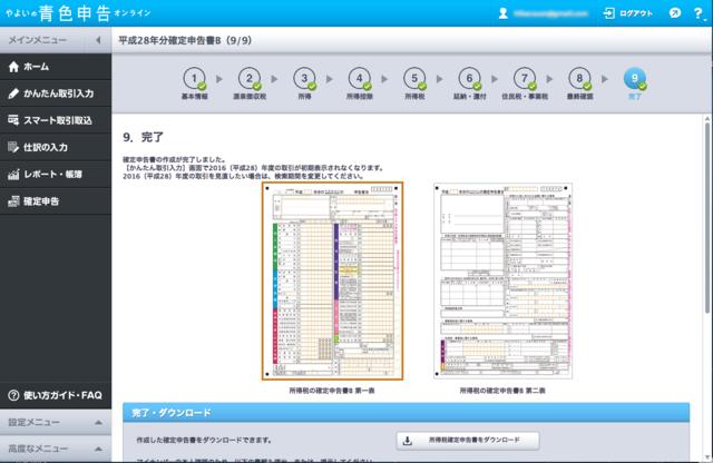 桧原さんより提供いただいた会計ソフトの画面(提出書類完成時)