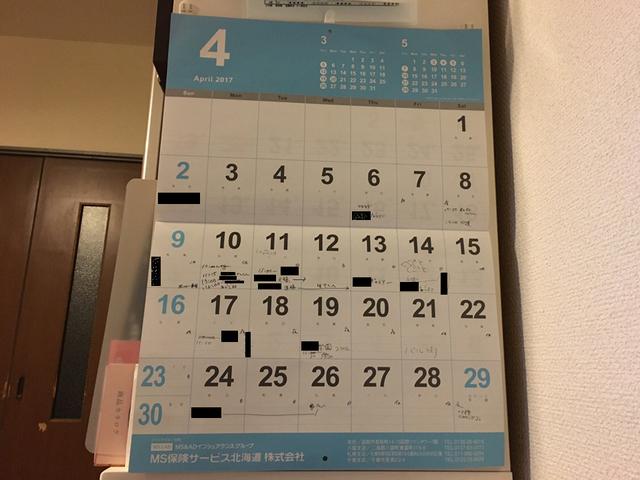 いつの間にかごちゃごちゃになっているカレンダー