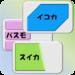 ICカードリーダー ~Suica 残高チェッカー~ - Google Play の Android アプリ