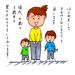 【第1回】ワーママ子育て狂想曲~ドタバタ振り返りDiary~